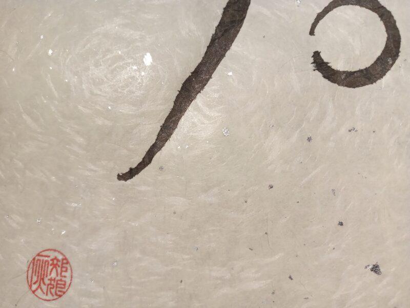 Fuji – Enso – Moon c