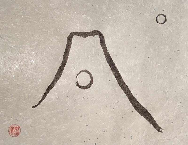 Fuji – Enso – Moon a